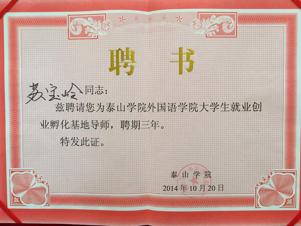Taishan University letter of appointment